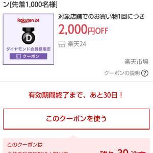 急ぎ!!楽天24クーポン!滋賀30%オフお米*串カツ*焼鳥*キムチ安い!!