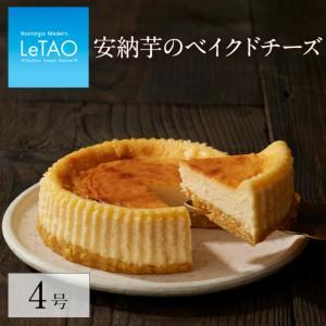 petit入荷!19時ルタオ安納芋チーズケーキ♡22時大阪王将値下げ!