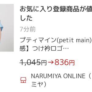 ナルミヤ突然の値下げ!!60%オフいっぱい!!