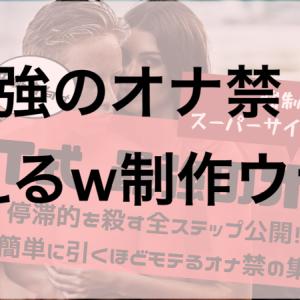 最強のオナ禁note制作の裏話【リア友R(元非モテ)をモテ男にした話】