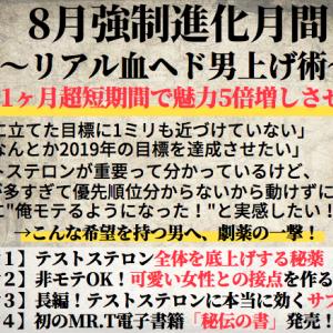【開始】業務連絡:8月強制強化月間〜リアル血反吐男上げ術〜
