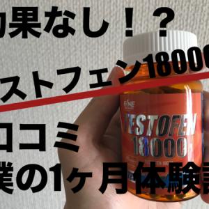 【2019年】効果ない?テストフェン18000口コミと実際に飲んだレビュー!モテる!