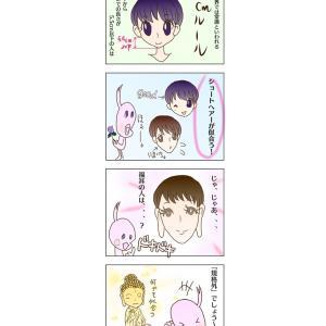 5.5cmルール【4コママンガ】