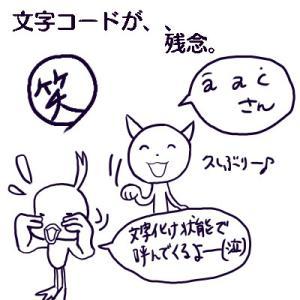 文字化け事件【イラスト】
