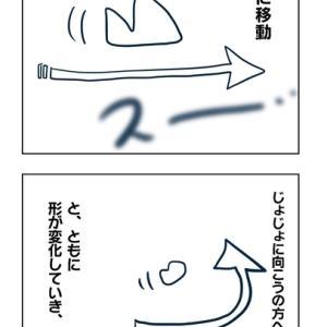 UFO!?の軌跡【4コママンガ】