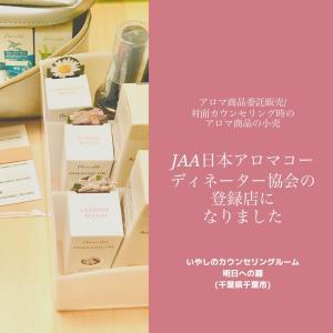JAA日本アロマコーディネーター協会の登録店になりました