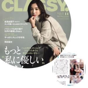 メディア掲載のお知らせ〜その1〜女性ファッション誌
