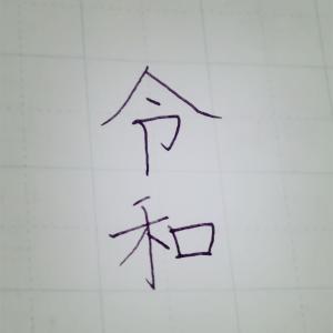 新元号「令和」を記念に書いてみた