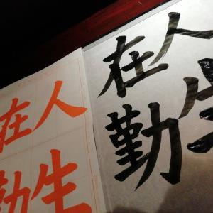 日本習字練習中
