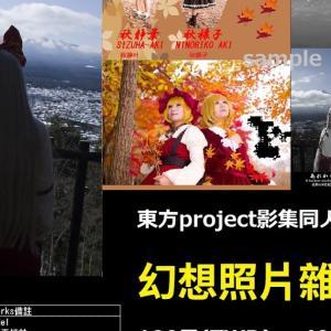 Fancy Frontier 30 宣傳 (台湾FF30の宣伝)
