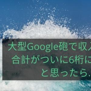 【2019.7~9月】大型Google砲で収入の合計がついに6桁に!と思ったらアドセンス広告の停止や利用制限と激動の3ヶ月