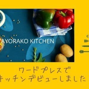 ワードプレスで4つ目のサイト「キッチン」デビューしました!