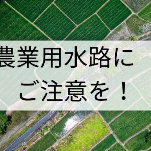 敷地前に農業用水路がある場合にはご注意を!橋設置に30万円かかりました…