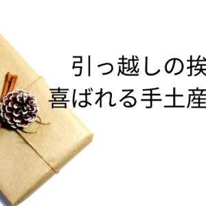 【引っ越しの挨拶】喜ばれる手土産、もらって嬉しかった手土産は?