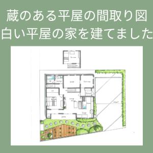 蔵のある平屋の間取り図「白い平屋の家を建てました」内覧会