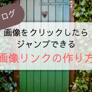 【はてなブログ】画像をクリックしたら目的のURLにジャンプ出来る画像リンクの作り方×2種類!