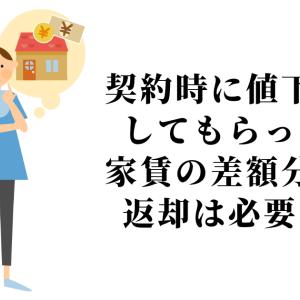 【借家トラブル】契約時に値下げしてもらった家賃の差額分、返却は必要?