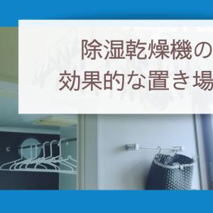 除湿機の効果的な置き場所|洗面所にハイカム超極太ポールをつけて乾燥室に