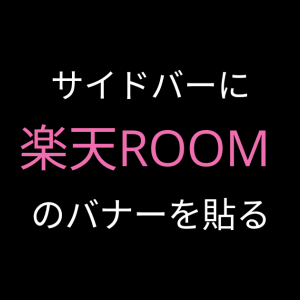 WordPress サイドバーに楽天ROOMのバナーを貼る方法