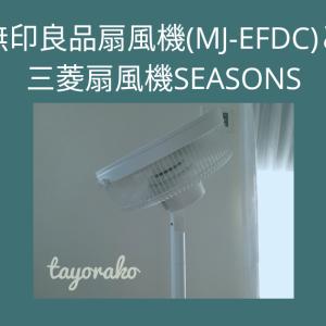 無印良品のDC扇風機(MJ‐EFDC)と三菱seasonsは同タイプ|首振り動画あり