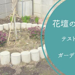 花壇の作り方|コンクリートテストピースやガーデンエッジを使って低予算で簡単に!