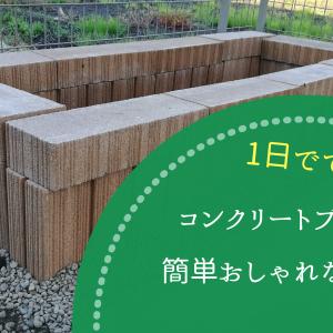 コンクリートブロックを置くだけで簡単おしゃれな花壇作り!費用と作り方