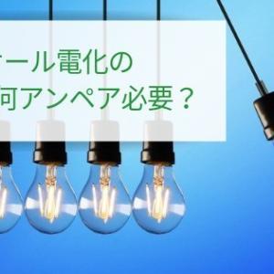 オール電化の契約は何アンペア必要?11kVAから下げる方法