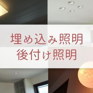 勾配天井に設置した埋め込み照明・後悔している後付け照明
