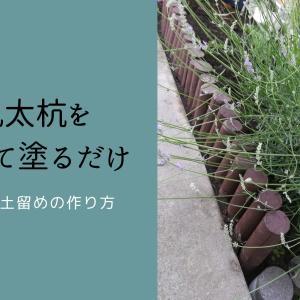 丸太杭(添木)を切って塗るだけで簡単!花壇や土留めの作り方