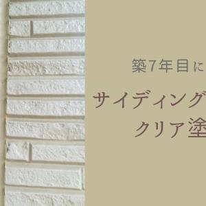 サイディング外壁のクリア塗装(ピュアライドUVプロテクトクリヤー)とコーキング交換
