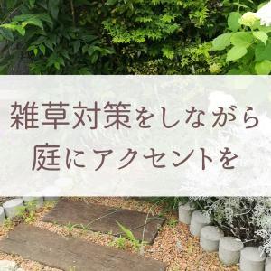 レンガとレンガチップ施工例|雑草対策をしながら庭にアクセントを