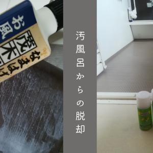お風呂の床、椅子、桶の白い汚れ(まだら模様)に茂木和哉、シールはがしスプレーは効く⁉