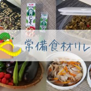 わが家の常備食材リレー|これさえあれば安心、便利な食材とコロナ禍対策