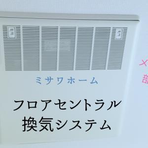ミサワホーム|フロアセントラル換気システム(EAS-A6)と吹き出しグリル(吸気口)のメンテナンス