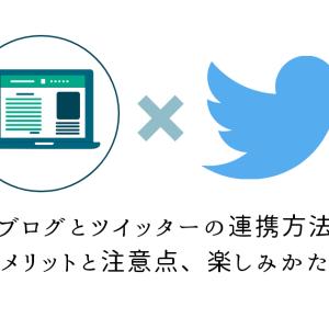 ブログとTwitter(ツイッター)の連携方法!メリットと注意点、楽しみ方