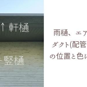 一戸建て|雨樋、エアコンのダクト(配管)カバーの位置と色に注意!
