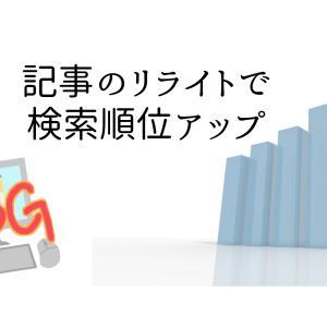 記事のリライトで検索順位アップ!リライト後のブログ村反映方法