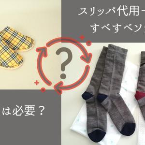 スリッパ不必要!暖かくて、かかとがすべすべになる靴下「モイストパックソックス」