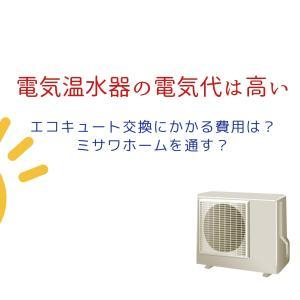 電気温水器の電気代は高い!エコキュート交換にかかる費用は?ミサワホームを通す?