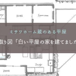 ミサワホーム蔵のある平屋|間取り図「白い平屋の家を建てました」内覧会