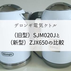 デロンギ電気ケトル(旧型)SJM020Jと(新型)ZJX650の比較と沸騰時間