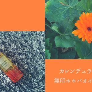 庭の花でカレンデュラオイル!無印ホホバオイルで簡単に作る方法