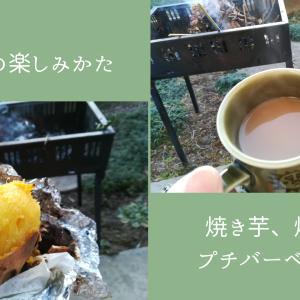 冬の庭を楽しみかた|枯れ木や枯れ葉で焼き芋・焼き餅プチバーベキュー