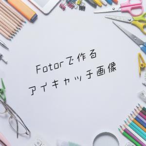 Fotor(フォター)で作るおしゃれなアイキャッチ画像