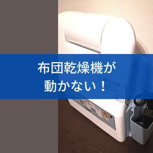 象印ふとん乾燥機スマートドライ 電源が入らない!修理にかかる費用