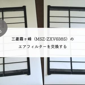 三菱霧ヶ峰(MSZ-ZXV638S)のエアフィルターを交換する