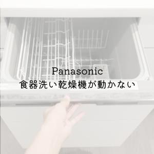 Panasonic食器洗い乾燥機が動かない!強力と少量が点滅