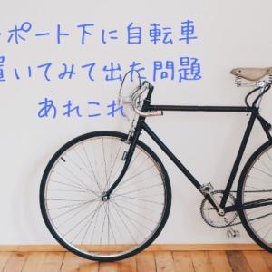 カーポートは自転車置き場として併用できる?自転車を置いて出た問題あれこれ