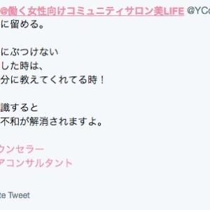 【好評だったメッセージ】Twitter♡