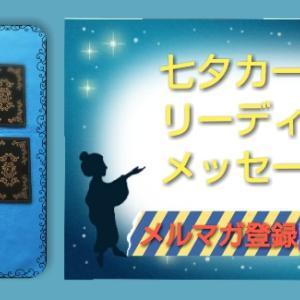 七夕!カードリーディング7枚!ヘキサグラム